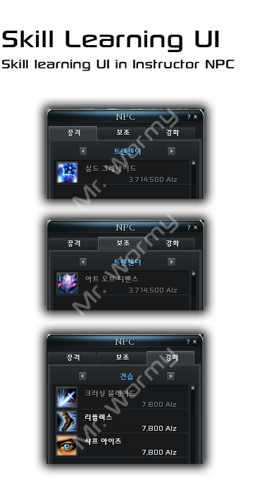 20121214_ep10p2_skill_integration_npc_ui