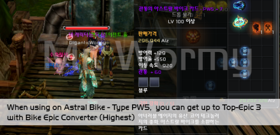 20131113_ep11_pnotes_bike_epic_expansion