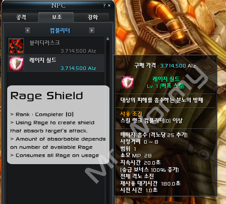 20140312_ep11_5_gl_rage_shield