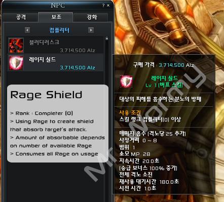 20140312_ep11_5_gl_rage_shield