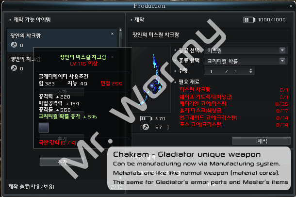 20140312_ep11_5_gl_weapon_craft