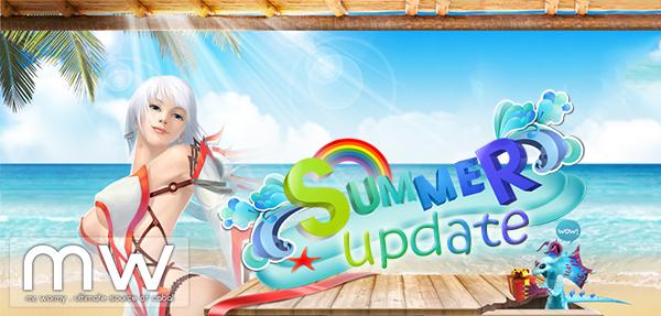 20140603_summer_update_600