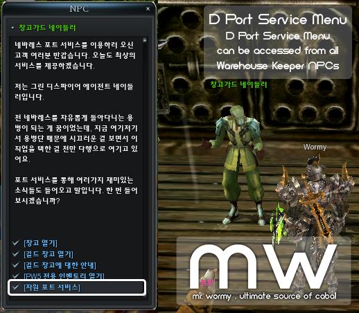 20140709_ep12_d_port_service_menu