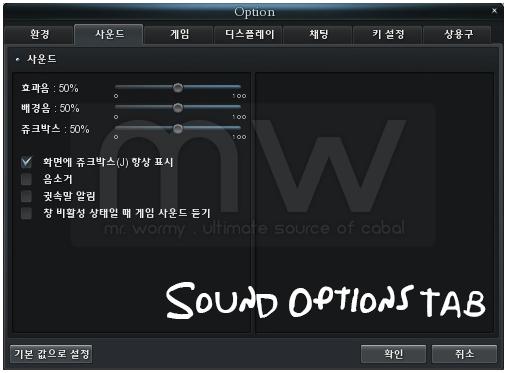 20141203_ep13p1_sound_options_tab