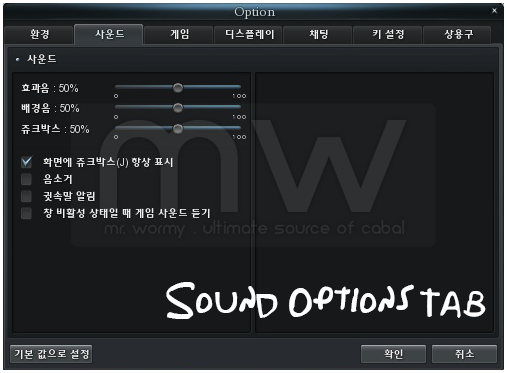 20141203_ep13p1_sound_options_tab