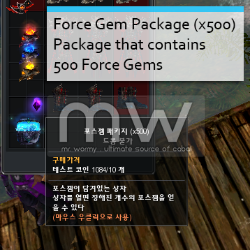 20150227_ep13p2_force_gem_package