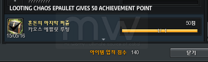 20150516_ep13p2_chaos_epaulet_achievement