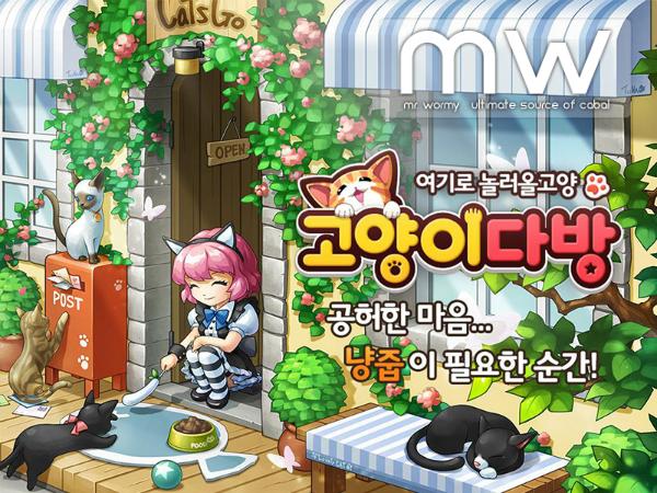 20150818_mc2_cat_cafe