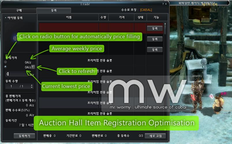 20151203_ep15_auction_hall_item_registration_optimisation