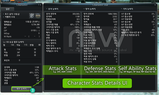 20151203_ep15_character_info_ui_details_stats_ui