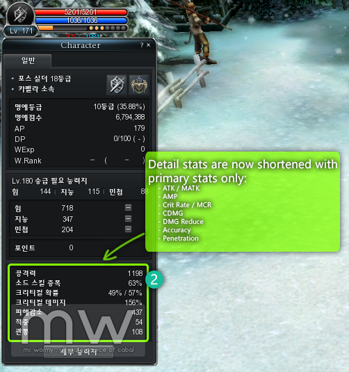 20151203_ep15_character_info_ui_primary_stats