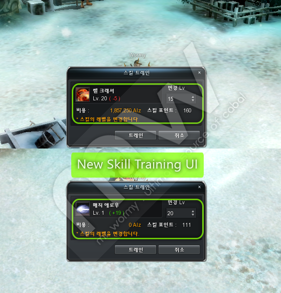 20151203_ep15_skill_training_ui
