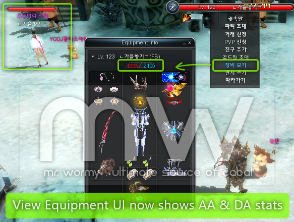 20151203_ep15_view_equipment_ui