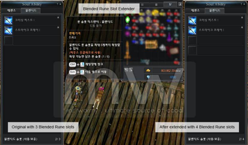 20160624_ep16_blended_rune_slot_extender