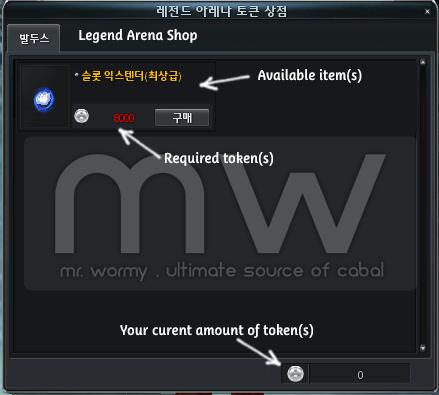 20160708_ep16_legend_arena_ui_5