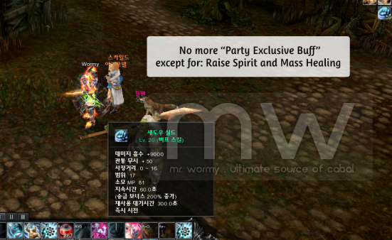 20170118_ep17_20170118_pnotes_remove_party_exclusive_buff